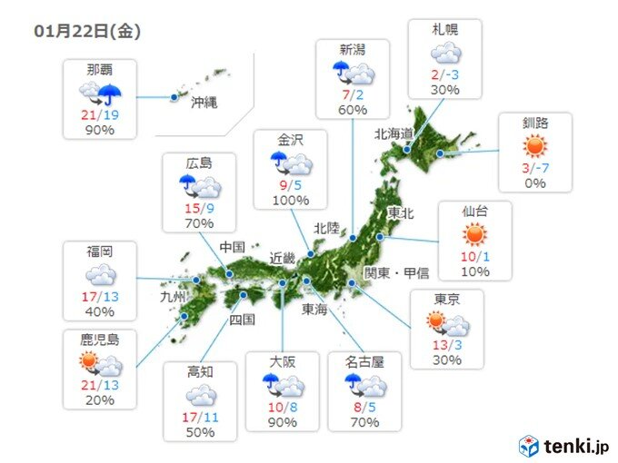 日中も全国的に3月から4月頃の暖かさの所多く