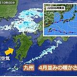 九州 最高気温20度超え、春本番の暖かさも あすはまとまった雨