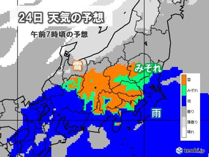 24日 発達した南岸低気圧が通過 東京都心でも雪の可能性