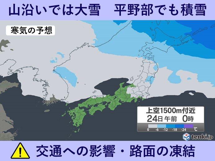 24日(日)明け方から朝にかけて 東京都心でも積雪か
