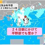 土日 関東の平野部でも積雪の恐れ 注意が必要な時間帯は?