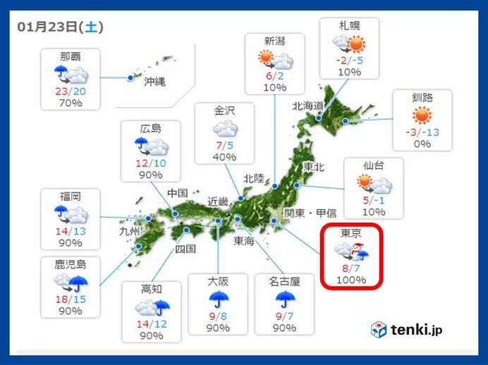 23日土曜 西から雨の範囲が広がる 午後は都心など関東甲信で雪
