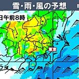 関東甲信で大雪のおそれ 都心で積雪も 交通への影響に警戒