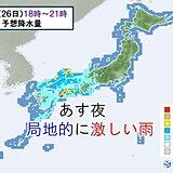 低気圧接近 あす夜は局地的に激しい雨 水曜は東海・関東で雨脚強まる