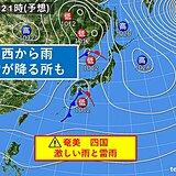 26日 天気下り坂で西から雨 四国などで激しい雨も