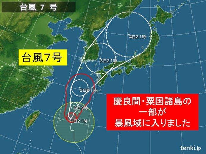 台風7号 慶良間・粟国諸島の一部が暴風域