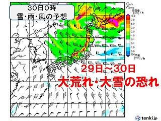 29日~30日 強い寒気 大荒れや大雪の恐れ 猛ふぶきも