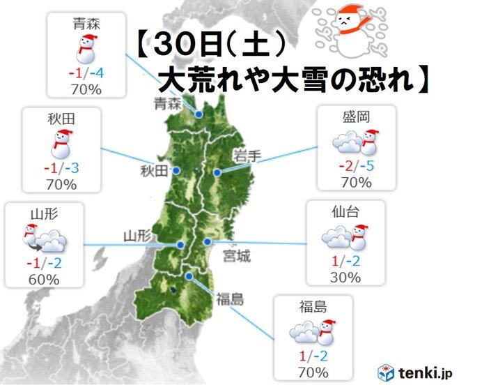 30日(土) 大荒れや大雪となる恐れ 交通への影響に注意・警戒