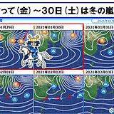 東北 29日~30日 猛吹雪【ホワイトアウト】の恐れ