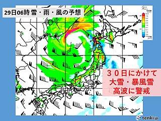 あす夕方から暴風雪の恐れ 30日にかけて日本海側は大荒れ