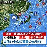 九州 28日夕方~29日は荒れた天気 山沿いは積雪のおそれ