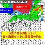 関西 29日にかけて暴風雪 高波に警戒