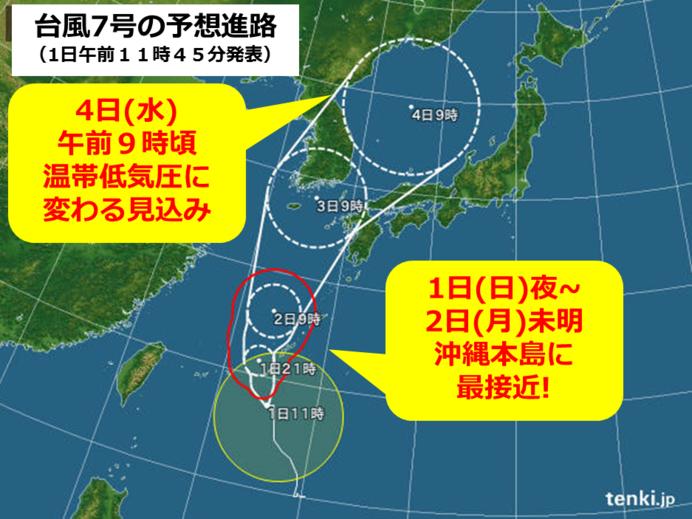 台風7号 沖縄本島に接近中 今後の進路
