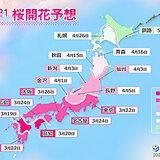 2021年桜開花予想 全国的に平年より早い開花に 日本気象協会発表