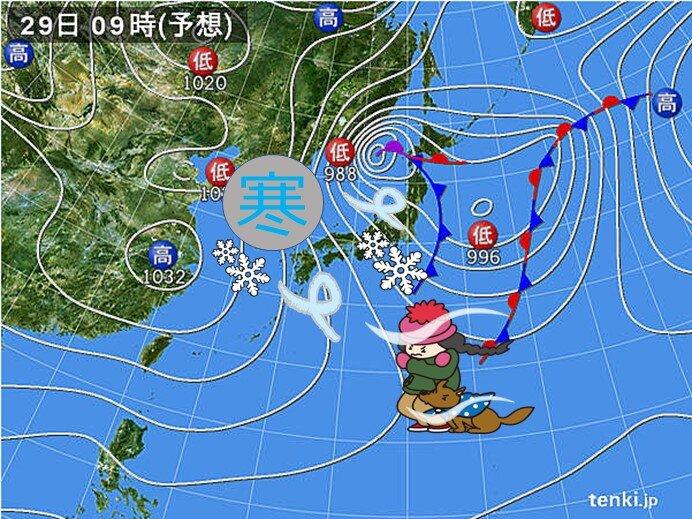 中国地方 28日の夜から29日は冬の嵐