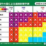 北日本や日本海側の地域で暴風雪・大雪続く 交通への影響も警戒