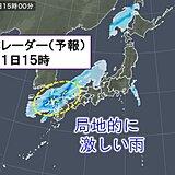 1日 天気下り坂 午後は九州で激しい雨も 南風強まり気温は高い