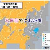 関東 昼頃までにわか雨に注意  夜は神奈川県内で雨