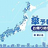 1日 お帰り時間の傘予報 九州から北海道にかけて雨や雪 雷が鳴る所も