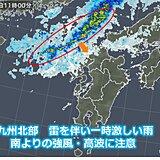 九州北部 「春一番のような荒れた天気」 激しい雨、強風・高波注意