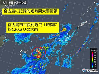 宮古島で約120ミリ 記録的短時間大雨