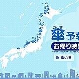 2日 お帰りの時間の傘予報 北海道から山陰で雪や雨 強風にも注意