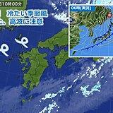 九州 風冷たい「節分」 今週後半から来週、高温傾向へ