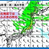 あす 北海道の日本海側は猛ふぶきに警戒 交通への影響も