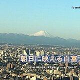 朝日に映える 白富士 都心からくっきりと