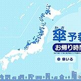 3日 お帰り時間の傘予報 日本海側は雪 猛吹雪も