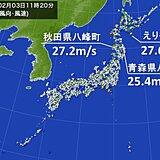 北海道・東北の日本海側 25メートルを超える強風 暴風雪に警戒