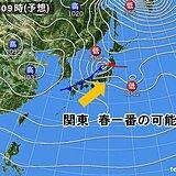 4日は関東で春一番も? 週末は春の暖かさ