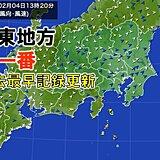 関東地方 過去最早で「春一番」