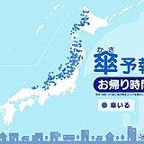 4日 お帰りの時間の傘予報 日本海側で広く雪 ふぶく所も