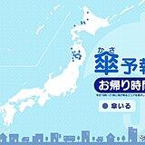 5日 お帰り時間の傘予報 北海道・東北の一部で雪 九州は夜は雨の所も