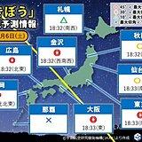 今夜 「きぼう 国際宇宙ステーション(ISS)」が見られるチャンス!