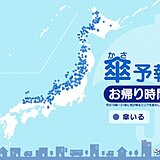8日 お帰り時間の傘予報 日本海側を中心に雪や雨 ふぶく所も