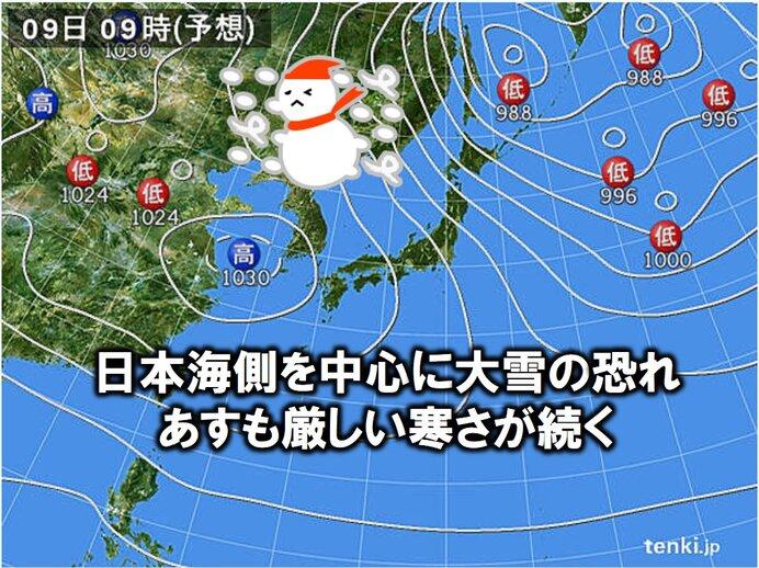 東北 あす9日 大雪や厳しい寒さに要注意