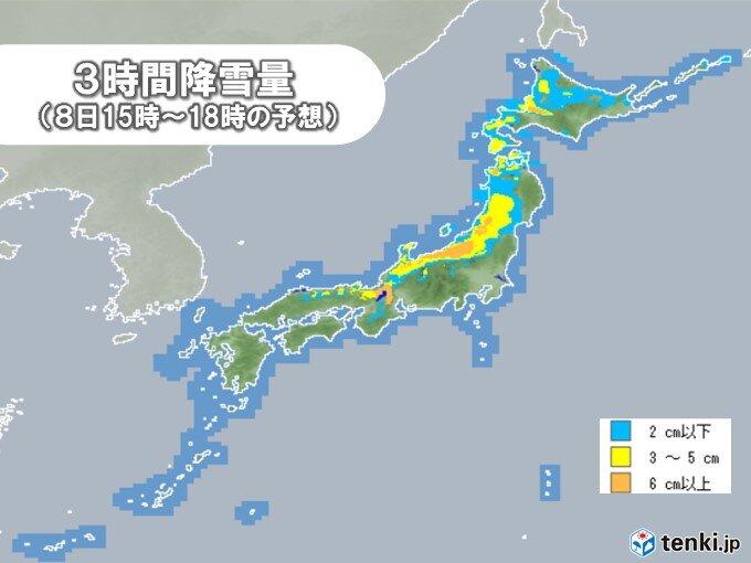 9日にかけて大雪や強風に注意