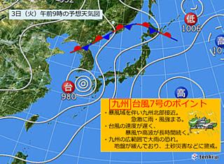 台風7号、あす(3日)九州北部に接近