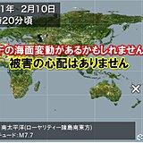 南太平洋でM7.7の地震 日本での津波の心配はなし