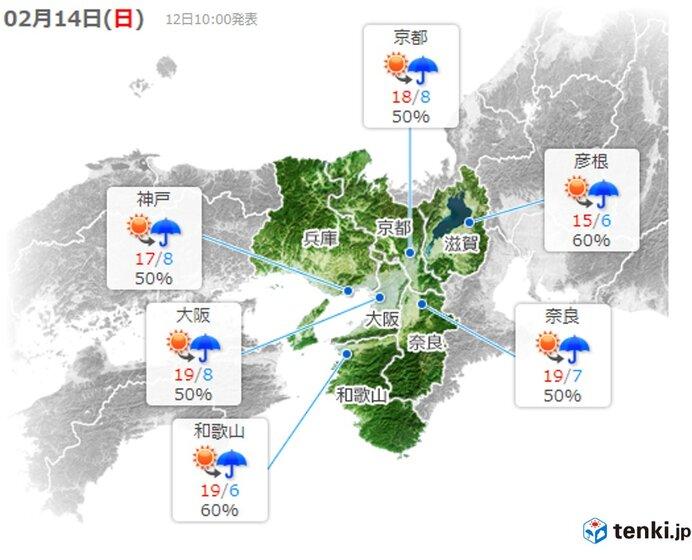 14日(日) 午前中は晴れ 気温は20度近くまで上がる所も