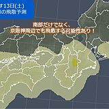 関西 週末は花粉前線やや北上