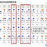東海 4日以降は大雨に注意