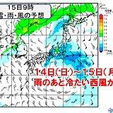 日曜日~月曜日は雨 雨のあと西風強まり気温降下 大阪など10℃未満