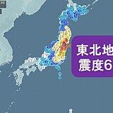 宮城県、福島県で震度6強の地震 津波の心配なし