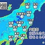 14日朝 内陸部を中心に氷張る冷え込み 暖を取る準備を