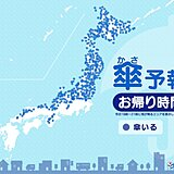 15日 お帰り時間の傘予報 山陰~北海道は雨や雷雨 風も強まる