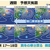 九州 17日~18日、真冬並みの厳しい寒さ 積雪のおそれも