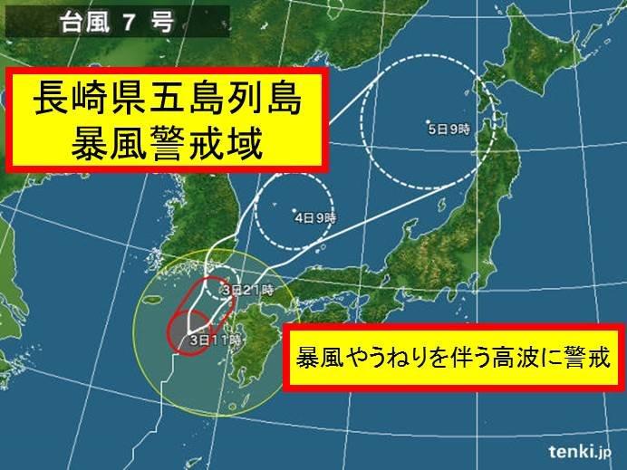 台風7号 五島列島が暴風域に入っています
